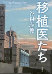 谷村志穂さんトーク&サイン会