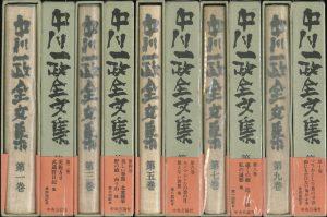 本日のおすすめ古書『中川一政全文集』全10巻揃