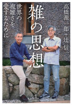 高橋源一郎さん×辻信一さんトーク&サイン会「『雑』としての人文知」