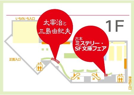 ('18/11/21更新)1階・2階 古本コーナーのご紹介