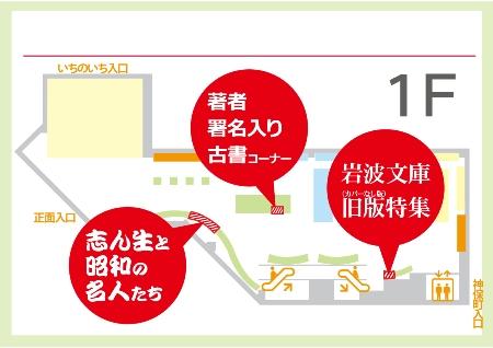 ('19/1/7更新) 神保町本店1階・2階 古本コーナーのご紹介