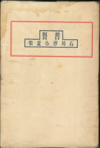 本日のおすすめ古書 『普賢』『暢気眼鏡』普及版
