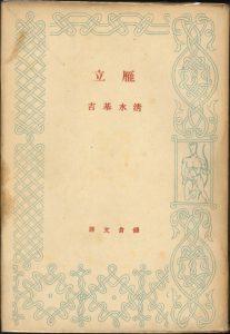 本日のおすすめ古書 芥川賞受賞作初版本(2)