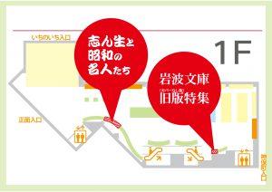 ('18/12/28更新) 神保町本店1階・2階 古本コーナーのご紹介