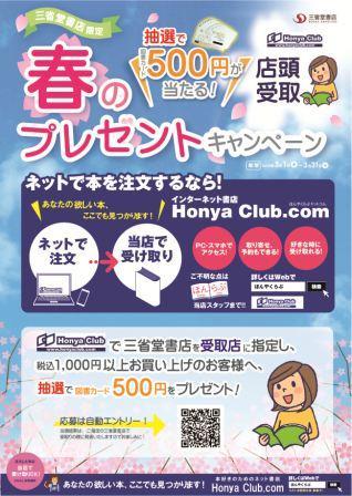 三省堂書店×HonyaClub受取店限定プレゼントキャンペーン