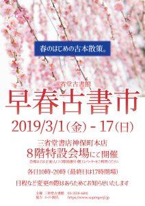 2019 早春古書市