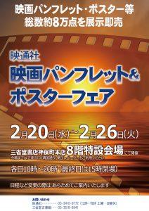 映通社 映画パンフレット&ポスターフェア (2019年第1回)