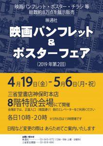 映通社 映画パンフレット&ポスターフェア(2019年第2回)