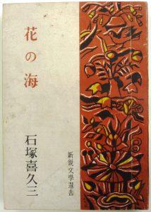 本日のおすすめ古書『花の海』など芥川賞受賞作と署名本計6点