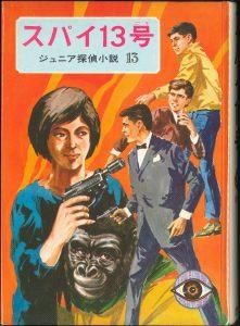 本日のおすすめ古書 偕成社『ジュニア探偵小説』より『スパイ13号』『青髪鬼』