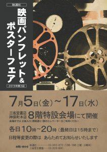 映通社 映画パンフレット&ポスターフェア (2019年第3回)