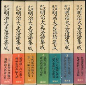 本日のおすすめ古書『口演速記 明治大正落語集成』全7冊