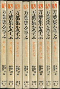 本日のおすすめ古書『万葉集を学ぶ』全八冊揃