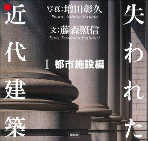 本日のおすすめ古書 増田彰久・藤森照信『失われた近代建築』シリーズ