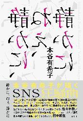 本谷有希子さん×新井見枝香(三省堂書店)トークイベント『静かに、ねぇ、静かに』(講談社)刊行記念