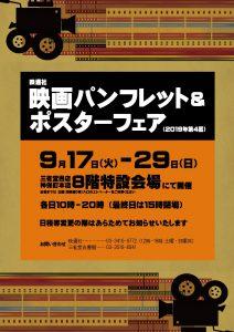 映通社 映画パンフレット&ポスターフェア(2019年第4回)