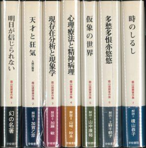 本日のおすすめ古書『霜山徳爾著作集』全7巻揃