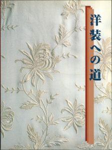 本日のおすすめ古書 文化学園服飾博物館『洋装への道』