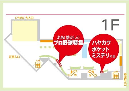 ('19/11/7更新) 神保町本店1階・2階 古本コーナーのご紹介