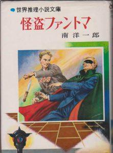 本日のおすすめ古書 世界推理小説文庫『怪盗ファントマ』『地底の魔術師』