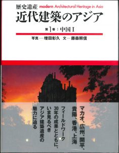 本日のおすすめ古書 増田彰久・藤森照信 『近代建築のアジア』シリーズ