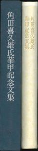 本日のおすすめ古書『角田喜久雄氏華甲記念文集』