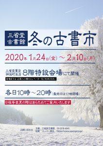 2020 冬の古書市