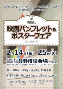 映通社 映画パンフレット&ポスターフェア(2020年第1回)