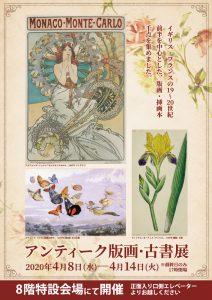 【延期】 アンティーク版画・古書展