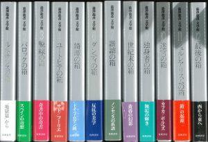 本日のおすすめ古書『澁澤龍彦文学館』全12巻