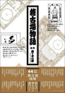 「稽古場物語」(ベースボール・マガジン社)パネル展