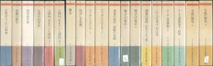 本日のおすすめ古書 ちくま学芸文庫『ニーチェ全集』全19冊揃