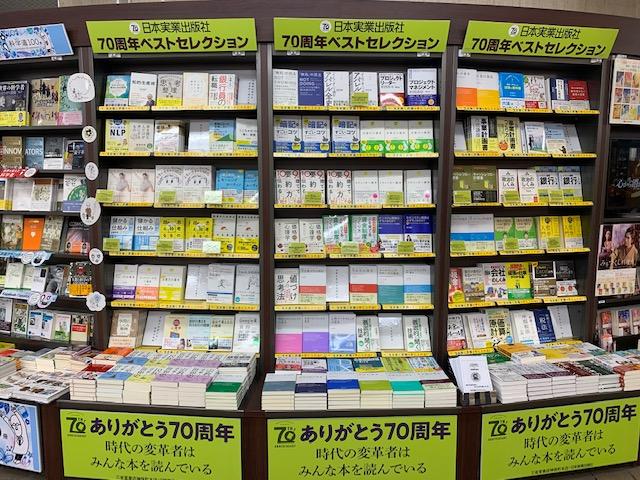 日本実業出版社70周年フェア