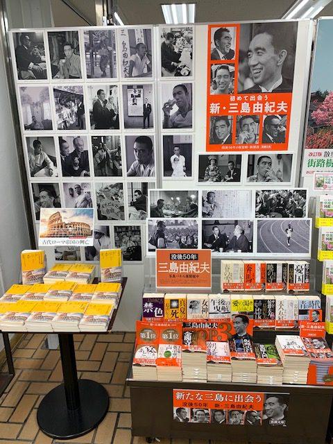 「初めて出会う 新・三島由紀夫フェア」(没後50周年記念)