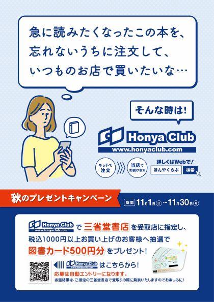 三省堂書店限定「秋のプレゼントキャンペーン」