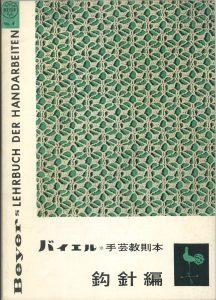 本日のおすすめ古書 イルゼ・ブラッシ監修『バイエル手芸教則本』シリーズ