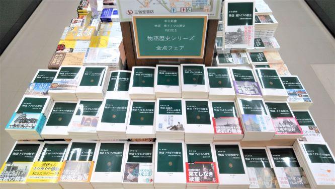 中公新書物語歴史シリーズ全点フェア