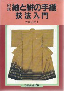 本日のおすすめ古書『図説 紬と絣の手織技法入門』『織を学ぶ―染織を学ぶ〈2〉』