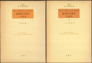 本日のおすすめ古書 末木剛博『ウィトゲンシュタイン論理哲学論考の研究』