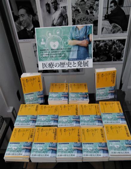 白水社「文庫クセジュ」ワンテーマフェア:「医療の歴史と発展」