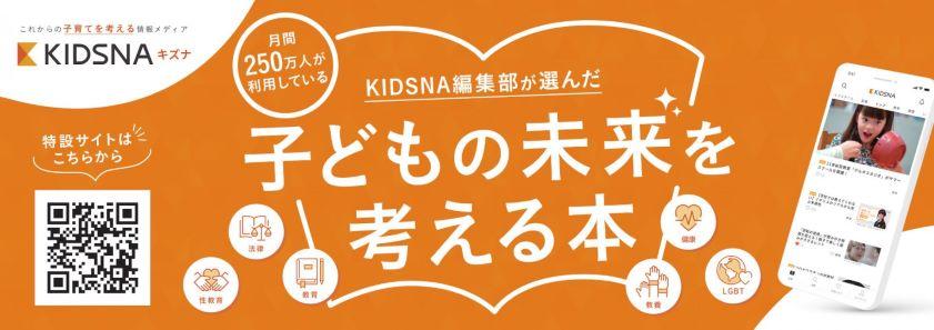 「KIDSNA編集部が選んだ子どもの未来を考える本」フェア