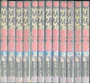 本日のおすすめ古書 水木しげる『ゲゲゲの鬼太郎』サンコミックス版全12巻