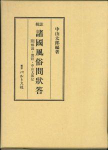 本日のおすすめ古書 中山太郎編著『校註 諸国風俗問状答』