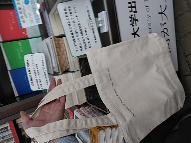 東京大学出版会70周年記念フェア