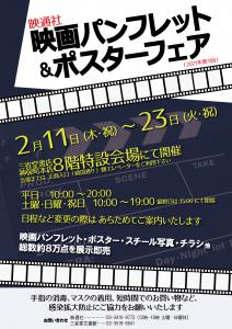 映通社 映画パンフレット&ポスターフェア(2021年第1回)