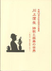 本日のおすすめ古書『川上澄生 詩歌と版画の世界』図録ほか4点