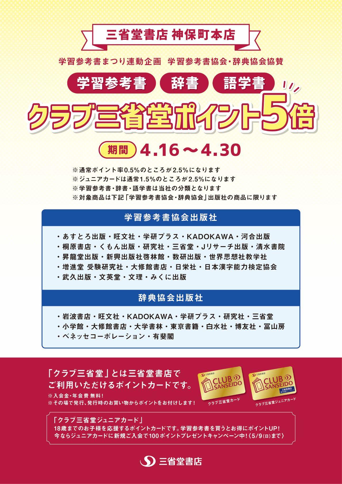 イベント – ページ Array – 三省堂書店神保町本店特設サイト 2021-04-14 17:51:05