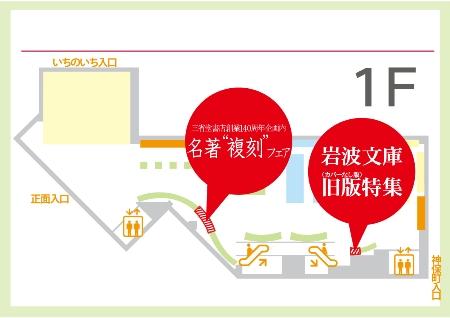 ('21/5/24更新) 神保町本店1階・2階 古本コーナーのご紹介