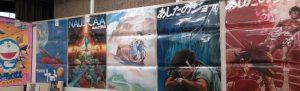 映画ポスター小特集「日本のアニメーション」