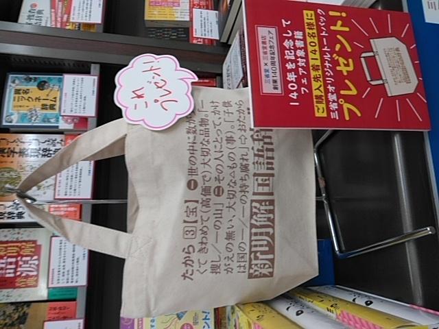 三省堂×三省堂書店 創業140周年記念フェア
